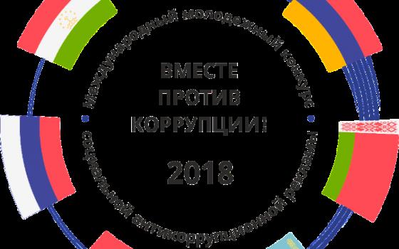 """Международный молодежный конкурс """"Вместе против коррупции!!!"""""""