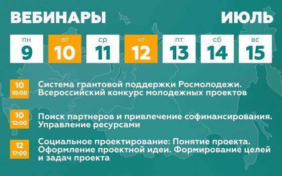 Стань участником вебинара по подготовке к Всероссийскому конкурсу молодежных проектов