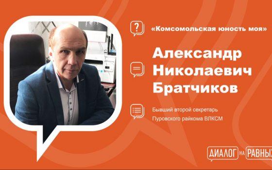 «Диалог на равных» с Александром Братчиковым