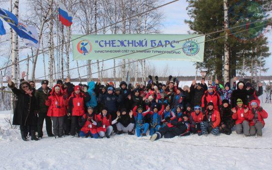 """Туристический слет """"Снежный барс"""""""