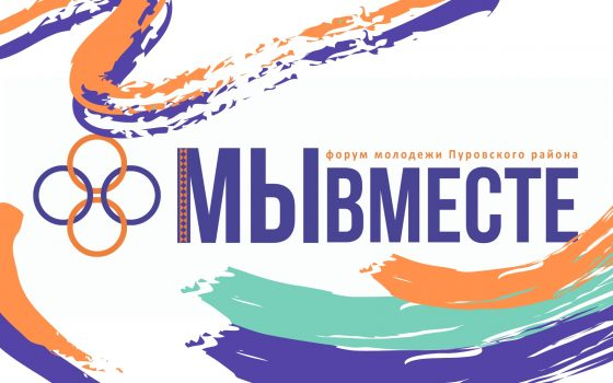 Форум молодежи Пуровского района «Мы вместе!» уже в апреле