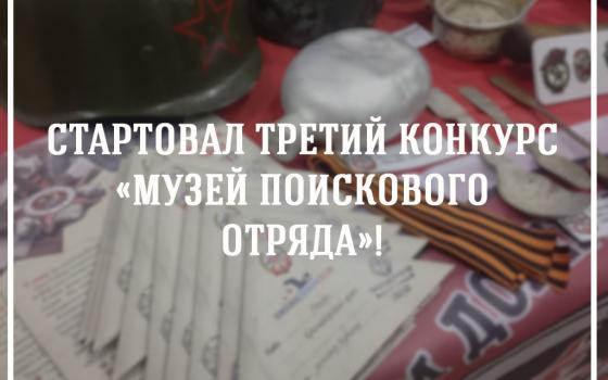 Стартовал приём заявок на III Всероссийский конкурс музейной и выставочной деятельности «Музей поискового отряда»!